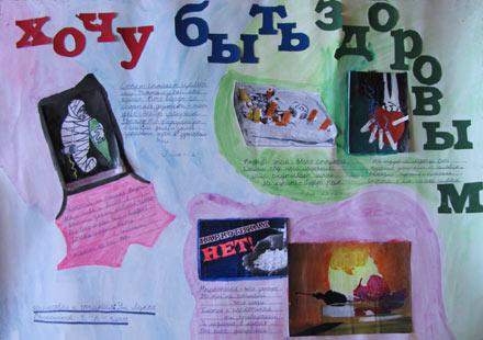 Стихи о вредных привычках Школа юных журналистов Микс  Стихи о вредных привычках